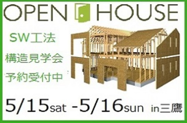 【終了しました】5/15-5/16 構造見学会開催 in 三鷹市下連雀