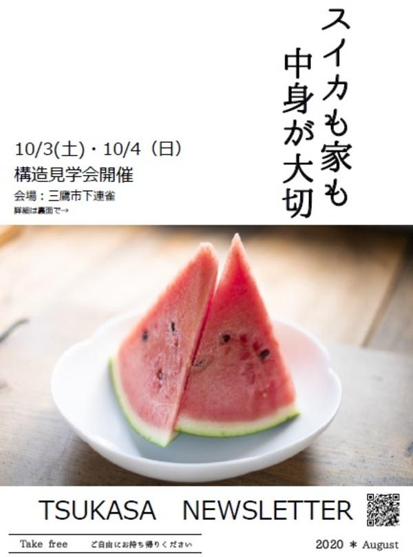 家づくり情報冊子「TSUKASA NEWSLETTER」