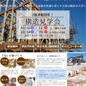 【10/10-11・10/31-11/1】構造見学会開催