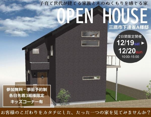 【12/19-20】完成見学会開催 in三鷹