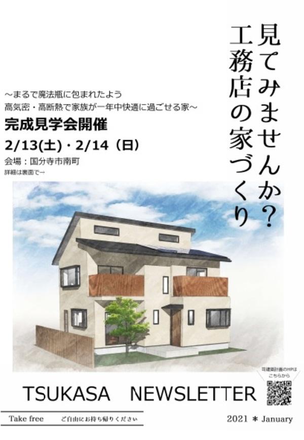 TSUKASA NEWSLETTER2021年1月号アップしました