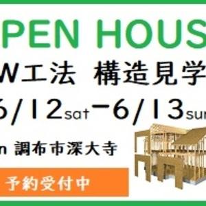 【終了しました】6/12-6/13 構造見学会開催 in 調布市深大寺南町