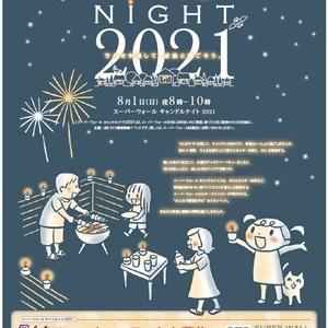 環境について考える『CANDLE NIGHT2021』