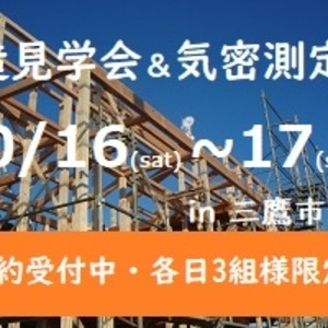 【終了しました】構造見学会 in 三鷹市新川K様邸