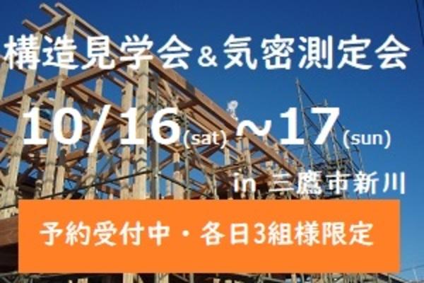 【構造見学会:予約受付中】10/16(土)-17(日)三鷹市新川K様邸