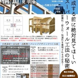 【構造見学会:予約受付中】11/6(土)-7(日)西東京市新町Y様邸